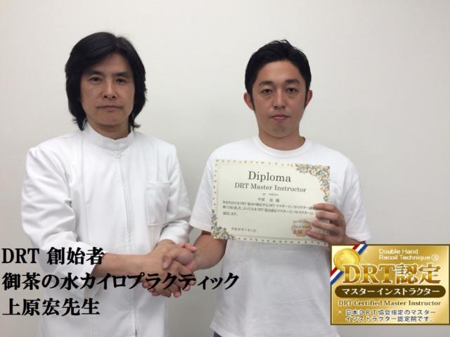 日本一のゴッドハンドから推薦状を頂きました。