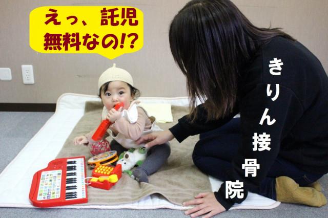 産後骨盤矯正 託児
